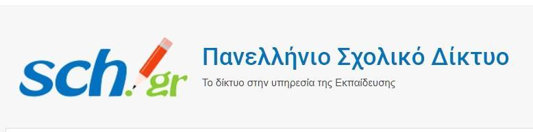 Greek School Network post about the ON – OFF kick-off meeting